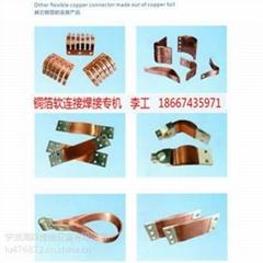 銅箔軟連接焊機
