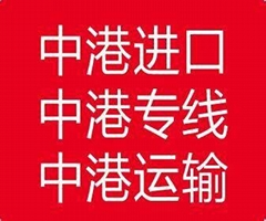 香港進出口到深圳報關清關物流