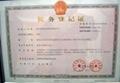快乐神证照