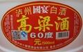 60度高粱酒、深圳東莞60度高粱酒