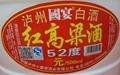 52度高粱酒、深圳东莞52度高粱酒 4