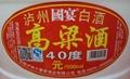 40度高粱酒、深圳东莞40度高粱酒