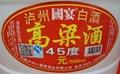 45度高粱酒、深圳东莞45度高粱酒 3