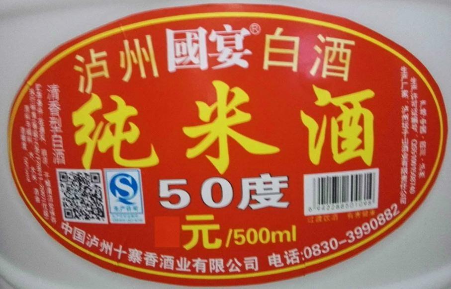 50度純米酒、深圳東莞50度純米酒 4