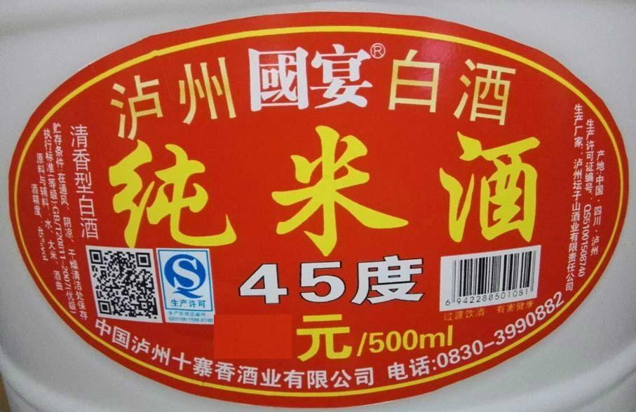 45度純米酒、深圳東莞45度純米酒 4