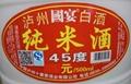 45度纯米酒、深圳东莞45度纯米酒