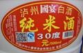 30度纯米酒、深圳东莞30度纯米酒 3