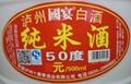50度純米酒、深圳東莞50度純米酒