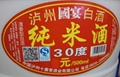 散装30度纯米酒、深圳东莞散装30度纯米酒 4