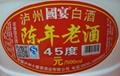 45度陈年老酒散装、深圳东莞45度陈年老酒散装 1