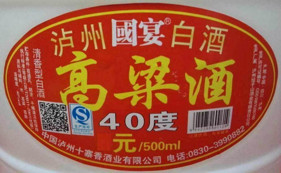 40度高粱酒、深圳东莞40度高粱酒 3