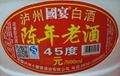 45度陈年老酒散装、深圳东莞45度陈年老酒散装