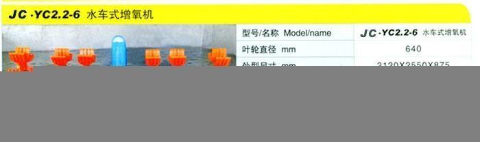 380V三相水車式增氧機 5