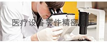 医疗设备零件加工 2