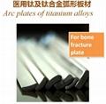 Supply of medical TA3  titanium alloy arc plank  1