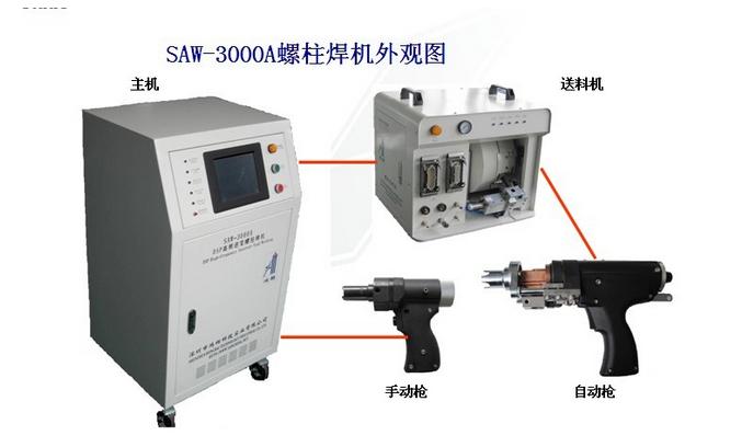 供應鴻栢金螯SAW-3000A型高頻逆變半自動螺柱焊機 3