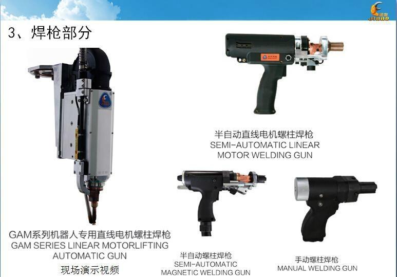 供應鴻栢科技-金螯SAW-PIDS機器人自動螺柱焊機 4