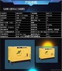10KW静音柴油发电机