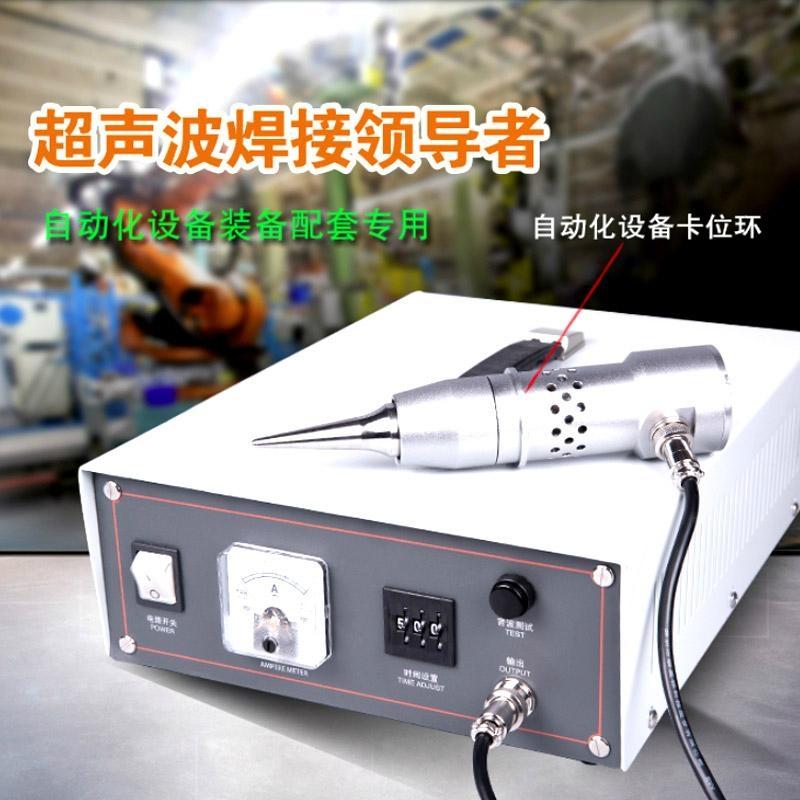 便攜式超聲波焊接機 1