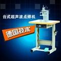 超聲波鉚焊機 1