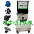 吸尘器整机动平衡机 1