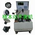 吸尘器动平衡机