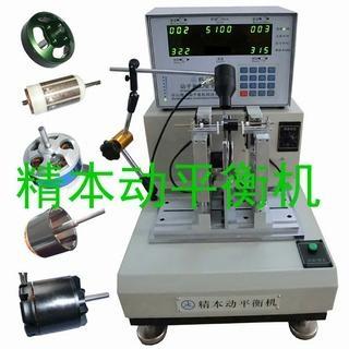 直流无刷微电机转子动平衡机 1