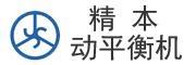 中山精本動平衡機科技有限公司