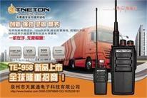 High-power radio remote radio physical TE - 958 radios