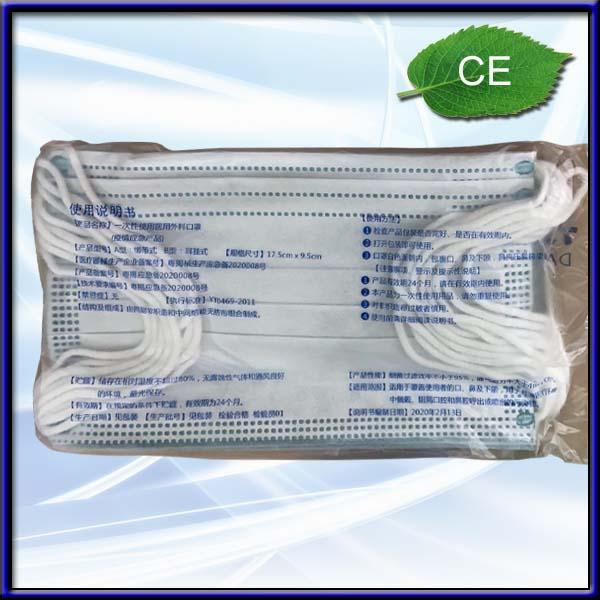 Disposable medical surgical face mask 4