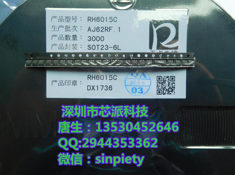 智能手环,智能锁专用单通道触摸芯片RH6015C 1