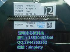智能手环,智能锁专用单通道触摸芯片RH6015C