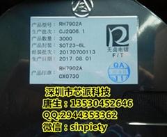 优势代融和微RH识别IC-RH7901A和RH7902A