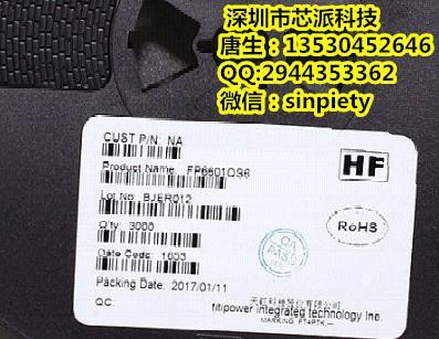 QC3.0快充识别IC,兼容华为海思FCP-FP6601Q 1