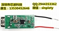 QC3.0集成DC-DC降压三合一车充快充方案UP9616 3