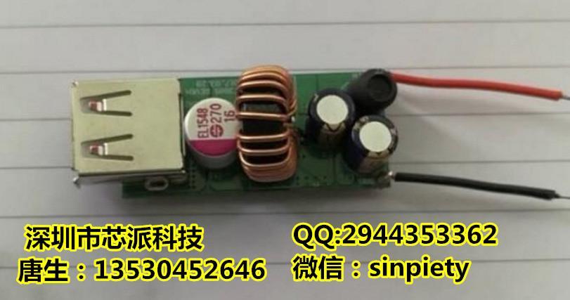 QC3.0集成DC-DC降压三合一车充快充方案NT3885 1