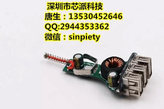 双usb输出2.4A*2独立恒流的车充IC GS92D2 2