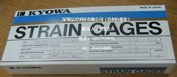 日本共和KYOWA应变片KFG-1-120-D17-11L1M3S应变片苏州 3