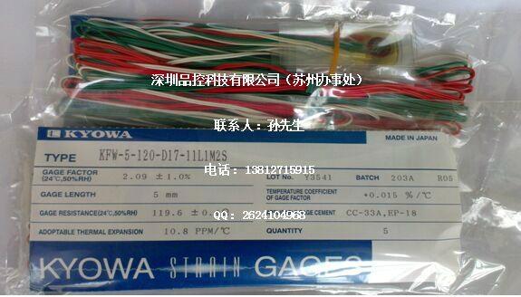 日本共和KYOWA应变片KFG-1-120-D17-11L1M3S应变片苏州 4