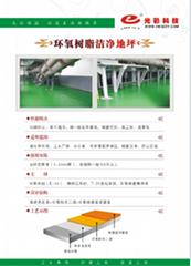 環氧樹脂潔淨地坪