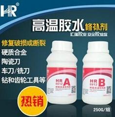 修補劑 耐高溫  優質修補劑 專業工業膠水