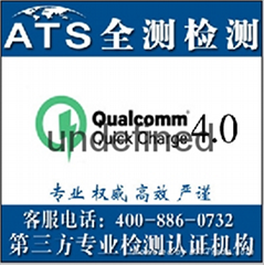 快充QC4.0认证介绍-东莞全测