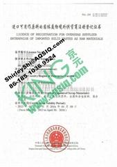 AQSIQ Certificate for scrap suppliers