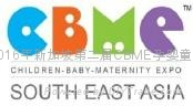 2020年印度尼西亞孕嬰童用品展 CBME INDONESIA 1