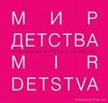 2020年俄羅斯玩具及母嬰用品展 1