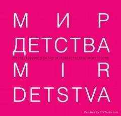 2020年俄罗斯玩具及母婴用品展