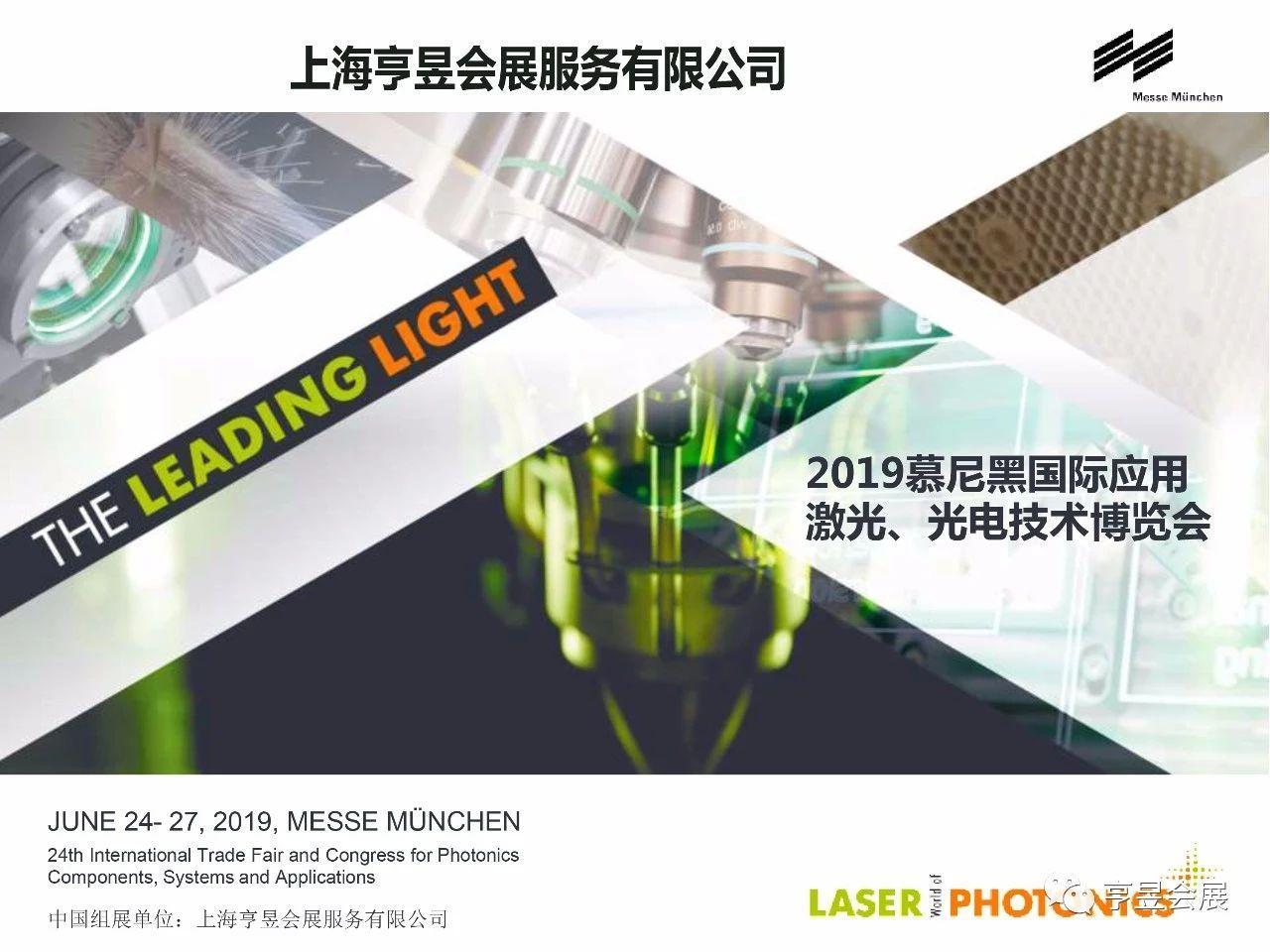 2021年德國慕尼黑國際應用激光、光電技術博覽會 LASER.World of Photonics 1