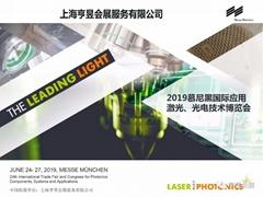 2019年德國慕尼黑國際應用激光、光電技術博覽會 LASER.World of Photonics