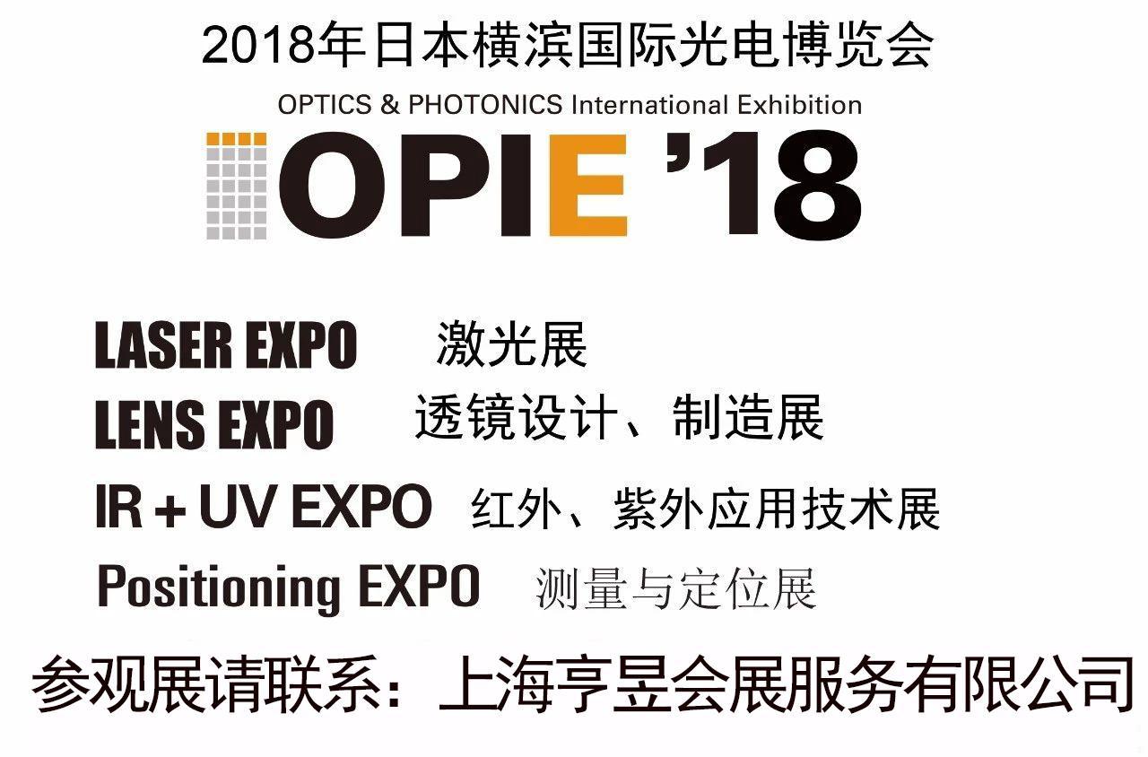 2020年日本橫濱國際光學與光電技術大展 OPIE'20 1