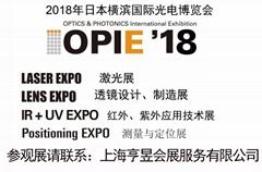 2020年日本橫濱國際光學與光電技術大展 OPIE'20